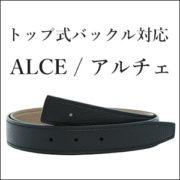 【ALCE/アルチェ】シリーズについて