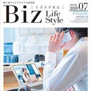 働く男のライフスタイル情報誌「Biz Life Style(ビズスタ)」に掲載されました。