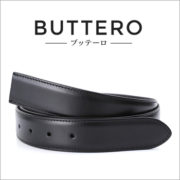 【BTTERO/ブッテーロ】シリーズ